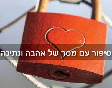סיפור על אהבה ונתינה